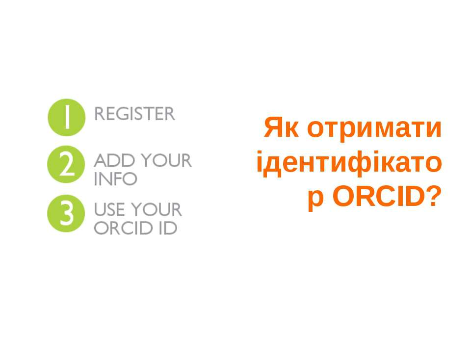 Як отримати ідентифікатор ORCID?