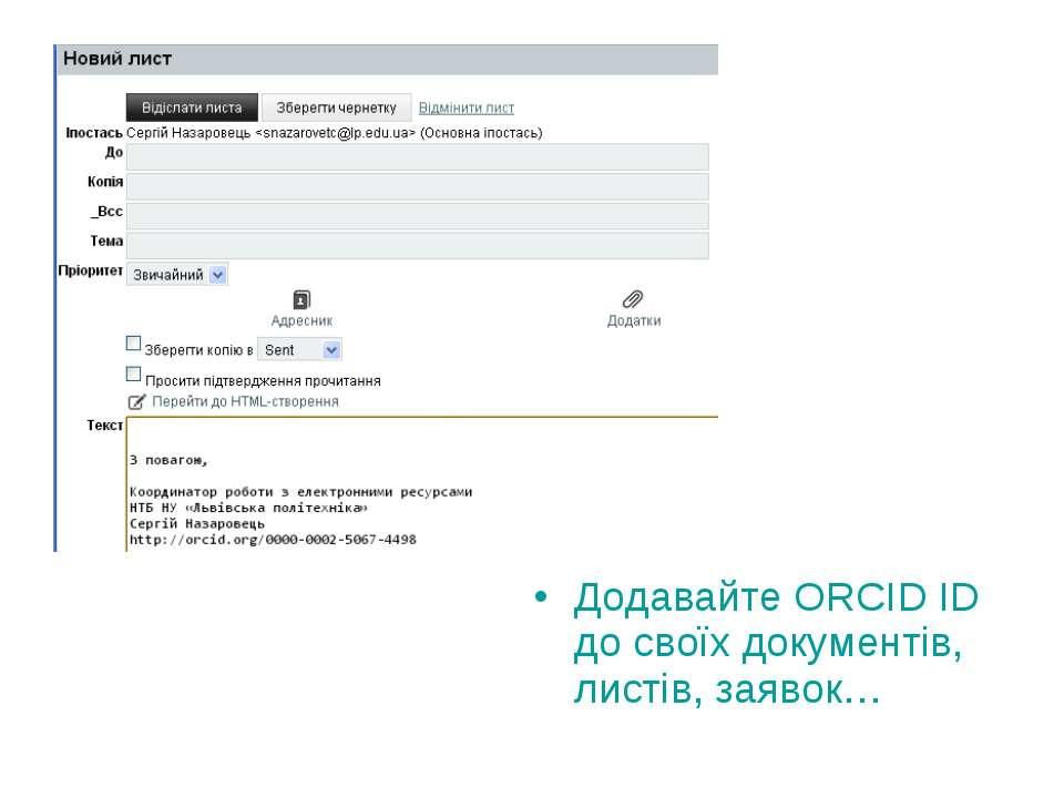 Додавайте ORCID ID до своїх документів, листів, заявок…