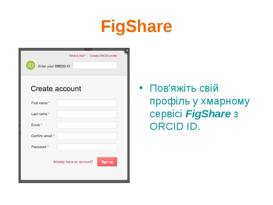 FigShare Пов'яжіть свій профіль у хмарному сервісі FigShare з ORCID ID.