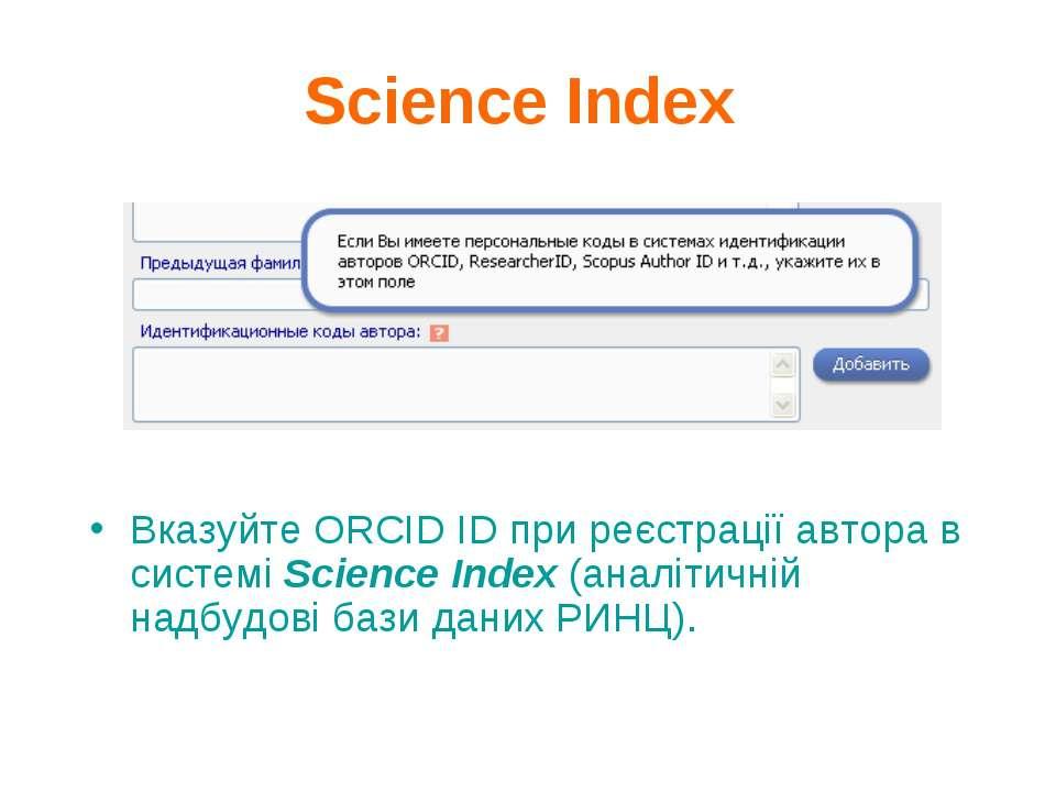 Science Index Вказуйте ORCID ID при реєстрації автора в системіScience Index...