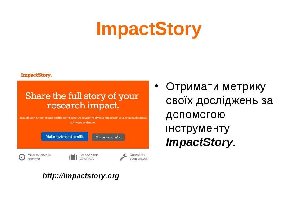 ImpactStory Отримати метрику своїх досліджень за допомогою інструменту Impact...