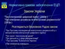 """Розглядаються Верховною Радою закони: """"Про Програму впровадження електронного..."""