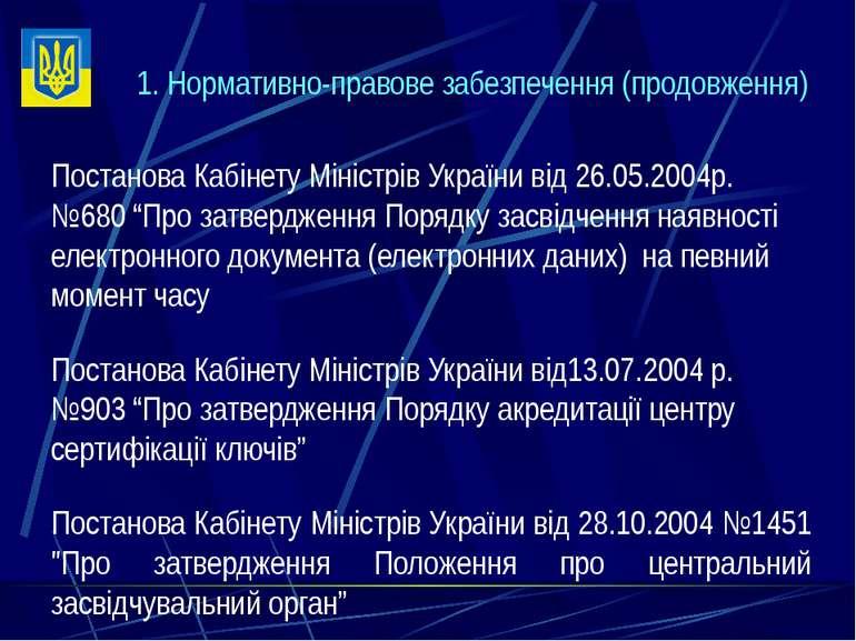 """Постанова Кабінету Міністрів України від 26.05.2004р. №680 """"Про затвердження ..."""