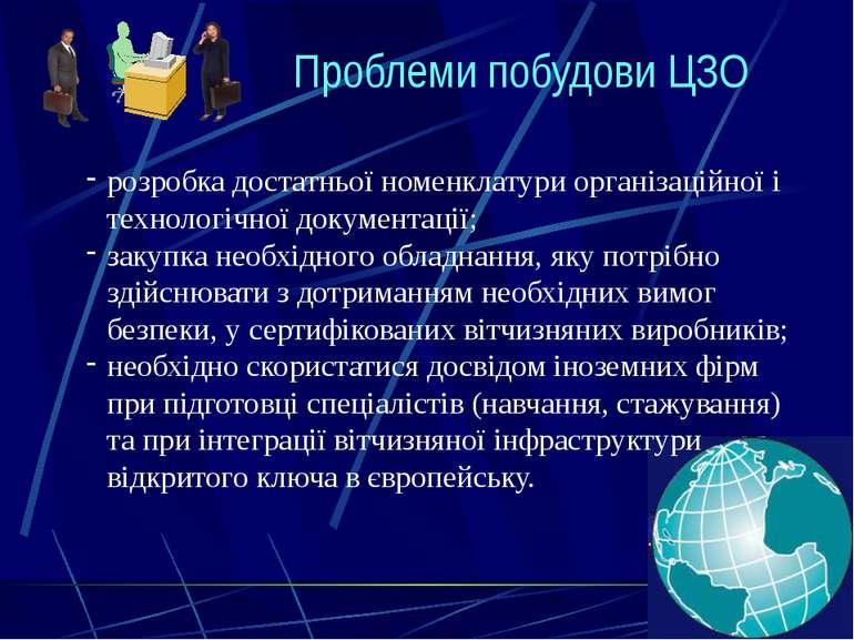 розробка достатньої номенклатури організаційної і технологічної документації;...