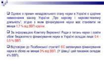 Однією з причин незадовільного стану науки в Україні є щорічне невиконання за...