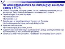 Як можна приєднатися до консорціуму, що подає заявку в РП7?: Знайдіть консорц...
