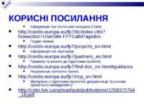 КОРИСНІ ПОСИЛАННЯ Інформація про оголошені конкурси (Calls) http://cordis.eur...