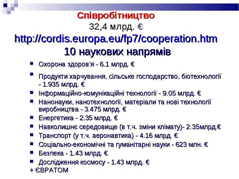 Співробітництво 32,4 млрд. € http://cordis.europa.eu/fp7/cooperation.htm 10 н...