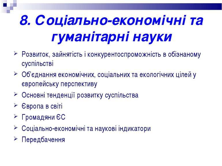 8. Соціально-економічні та гуманітарні науки Розвиток, зайнятість і конкурент...