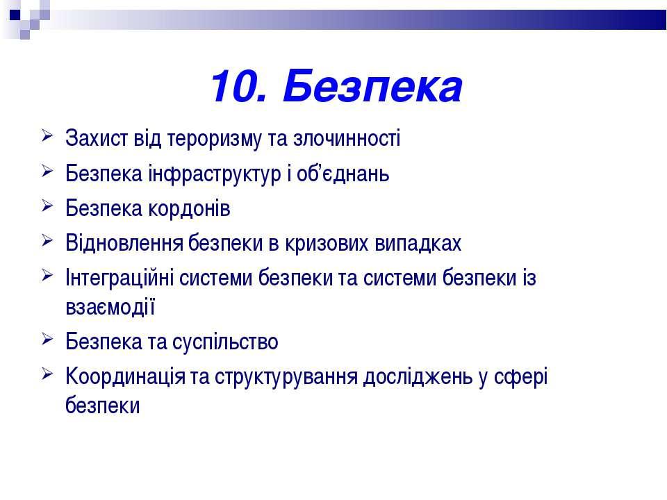 10. Безпека Захист від тероризму та злочинності Безпека інфраструктур і об'єд...