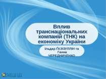 Вплив транснаціональних компаній (ТНК) на економіку України Ільдар ҐАЗІЗУЛЛІН...