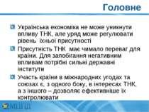 Головне Українська економіка не може уникнути впливу ТНК, але уряд може регул...