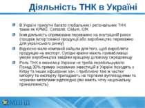 Діяльність ТНК в Україні В Україні присутні багато глобальних і регіональних ...
