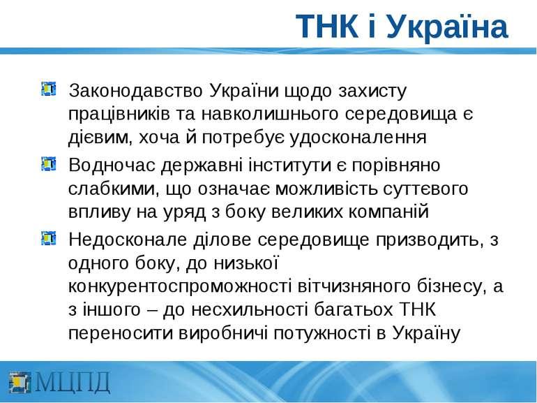 ТНК і Україна Законодавство України щодо захисту працівників та навколишнього...