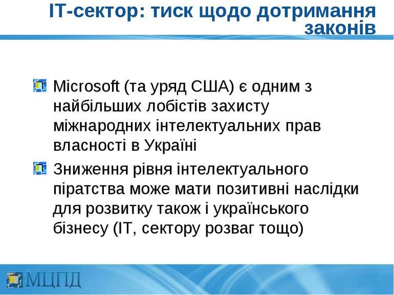 IT-сектор: тиск щодо дотримання законів Microsoft (та уряд США) є одним з най...
