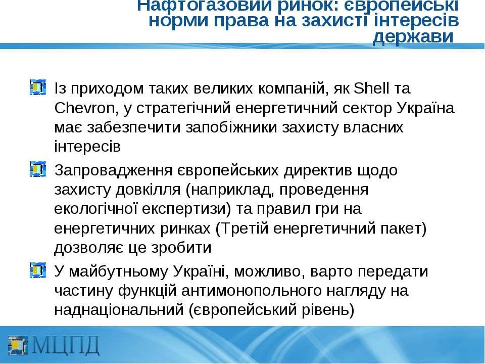 Нафтогазовий ринок: європейські норми права на захисті інтересів держави Із п...