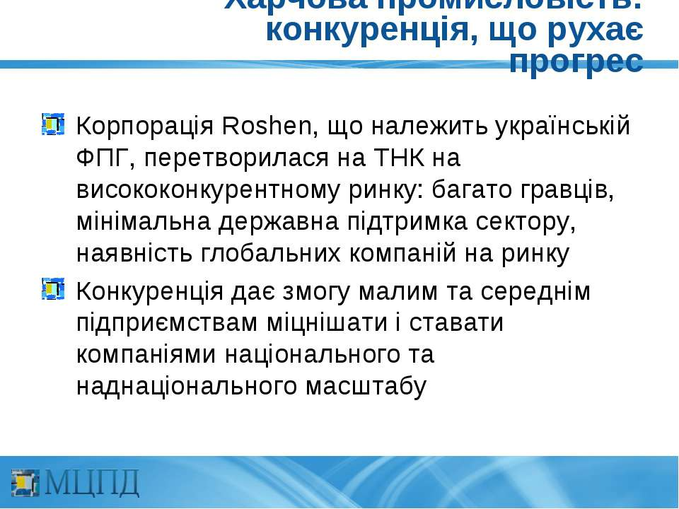 Харчова промисловість: конкуренція, що рухає прогрес Корпорація Roshen, що на...