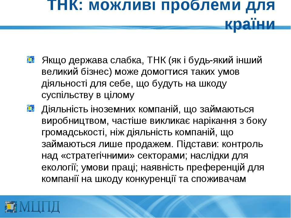 ТНК: можливі проблеми для країни Якщо держава слабка, ТНК (як і будь-який інш...