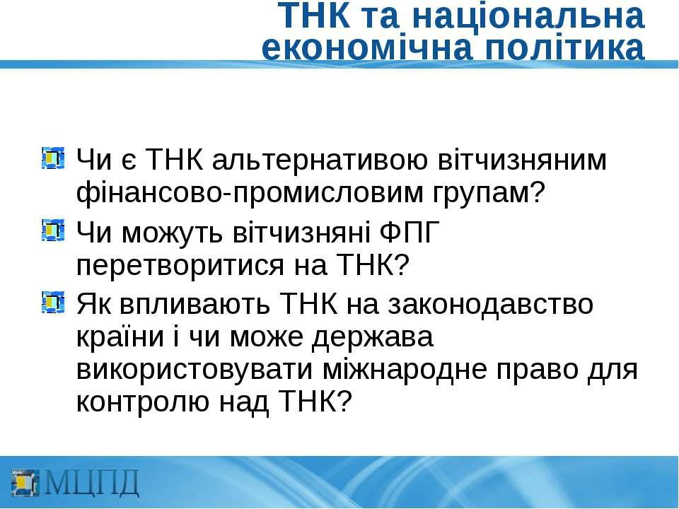 ТНК та національна економічна політика Чи є ТНК альтернативою вітчизняним фін...