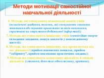 Методи мотивації самостійної навчальної діяльності 6. Методи, які стимулюють ...