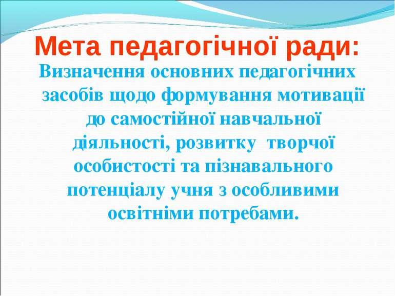 Мета педагогічної ради: Визначення основних педагогічних засобів щодо формува...