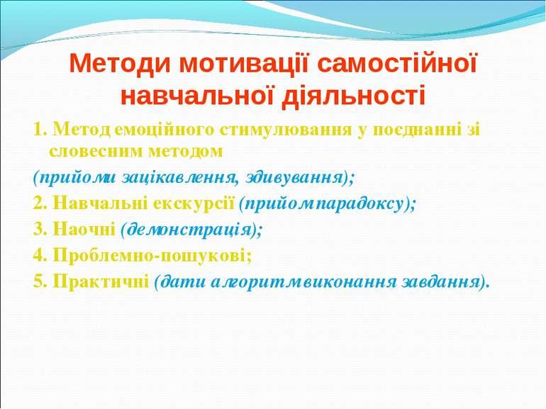 Методи мотивації самостійної навчальної діяльності 1. Метод емоційного стимул...