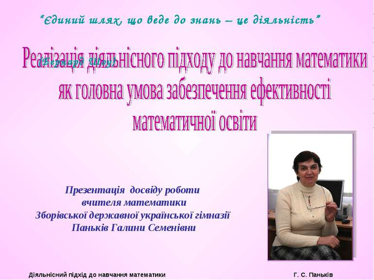 Презентація досвіду роботи вчителя математики Зборівської державної українськ...