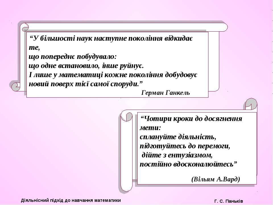 Діяльнісний підхід до навчання математики Г. С. Паньків