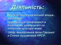 Діяльність: Виступи проти радянської влади , диктатури; проводяться конференс...
