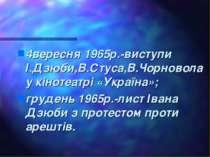 4вересня 1965р.-виступи І.Дзюби,В.Стуса,В.Чорновола у кінотеатрі «Україна»; г...