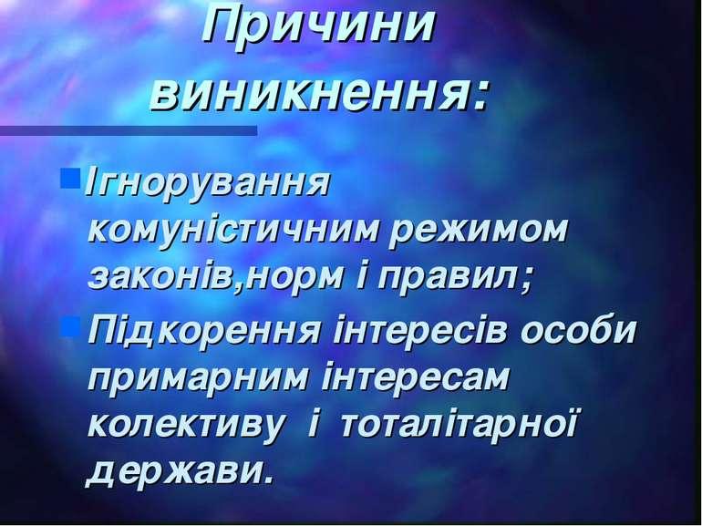 Причини виникнення: Ігнорування комуністичним режимом законів,норм і правил; ...
