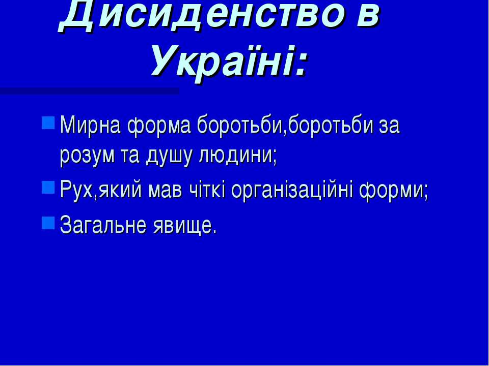 Дисиденство в Україні: Мирна форма боротьби,боротьби за розум та душу людини;...
