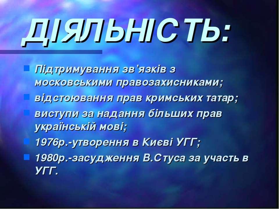 ДІЯЛЬНІСТЬ: Підтримування зв'язків з московськими правозахисниками; відстоюва...