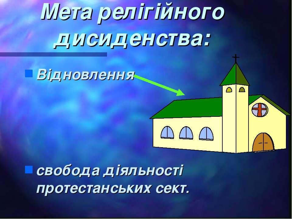 Мета релігійного дисиденства: Відновлення свобода діяльності протестанських с...