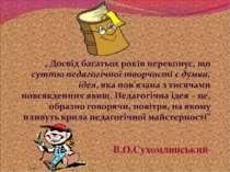 В.О.Сухомлинський