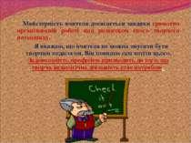 Майстерність вчителя досягається завдяки грамотно організованій роботі над ро...