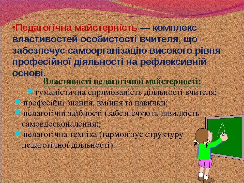 Педагогічна майстерність — комплекс властивостей особистості вчителя, що забе...