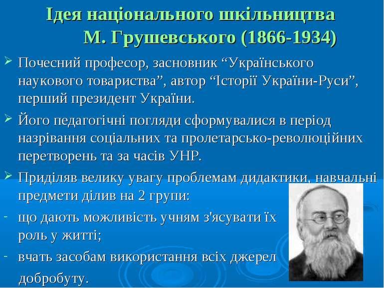 Ідея національного шкільництва М. Грушевського (1866-1934) Почесний професор,...