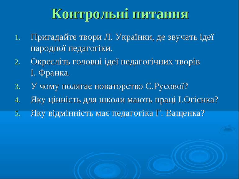 Контрольні питання Пригадайте твори Л. Українки, де звучать ідеї народної пед...