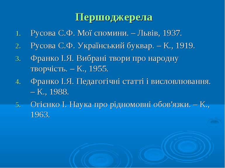 Першоджерела Русова С.Ф. Мої спомини. – Львів, 1937. Русова С.Ф. Український ...