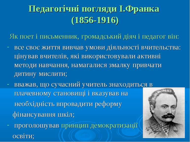 Педагогічні погляди І.Франка (1856-1916) Як поет і письменник, громадський ді...