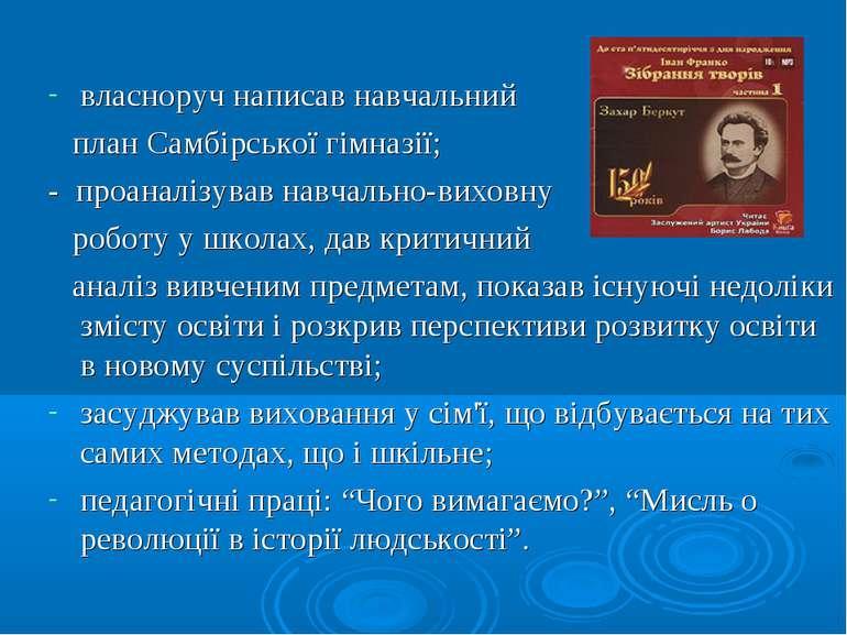 власноруч написав навчальний план Самбірської гімназії; - проаналізував навча...
