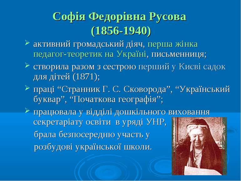 Софія Федорівна Русова (1856-1940) активний громадський діяч, перша жінка пед...