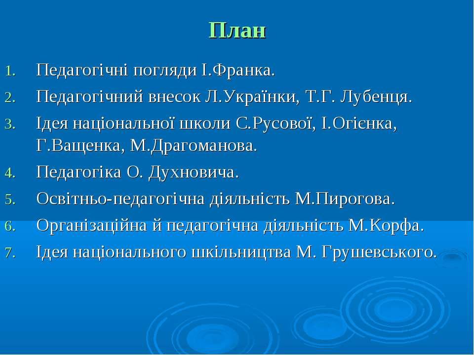 План Педагогічні погляди І.Франка. Педагогічний внесок Л.Українки, Т.Г. Лубен...