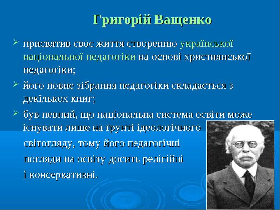 Григорій Ващенко присвятив своє життя створенню української національної педа...