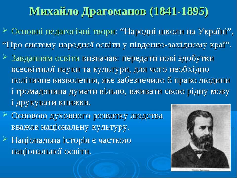 """Михайло Драгоманов (1841-1895) Основні педагогічні твори: """"Народні школи на У..."""