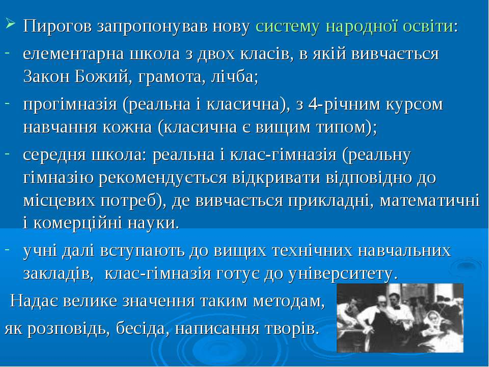 Пирогов запропонував нову систему народної освіти: елементарна школа з двох к...