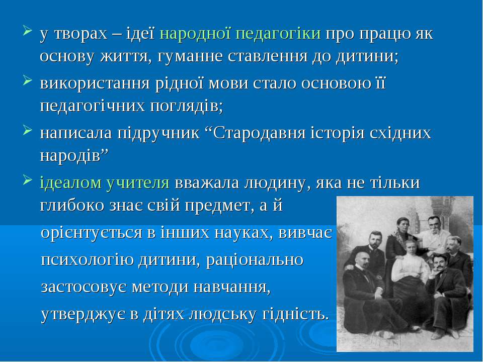 у творах – ідеї народної педагогіки про працю як основу життя, гуманне ставле...