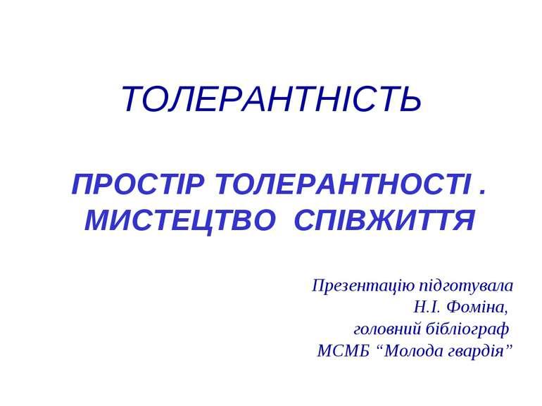 ТОЛЕРАНТНІСТЬ ПРОСТІР ТОЛЕРАНТНОСТІ . МИСТЕЦТВО СПІВЖИТТЯ Презентацію підготу...