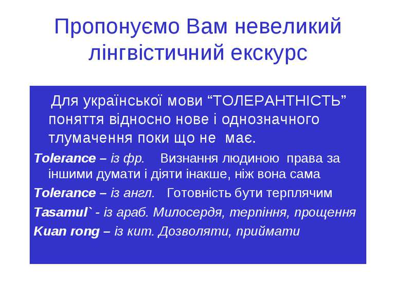 """Пропонуємо Вам невеликий лінгвістичний екскурс Для української мови """"ТОЛЕРАНТ..."""